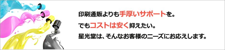 カタログ・チラシ・パンフレットの格安印刷なら、東京都東久留米市のオフセット印刷会社「星光堂」へ。
