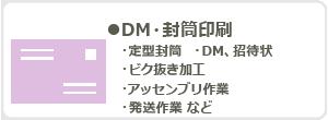DM・封筒印刷
